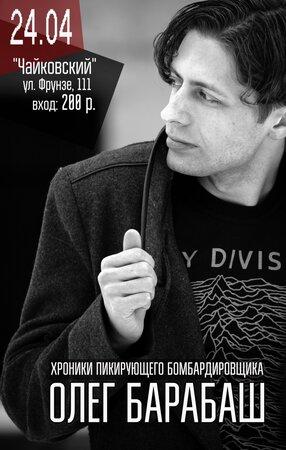 Олег Барабаш концерт в Самаре 24 апреля 2016