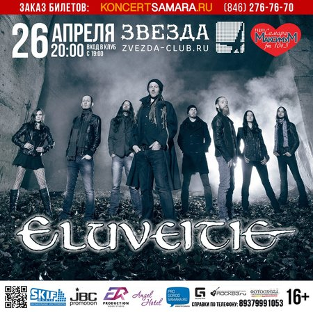 Eluveitie концерт в Самаре 26 апреля 2016