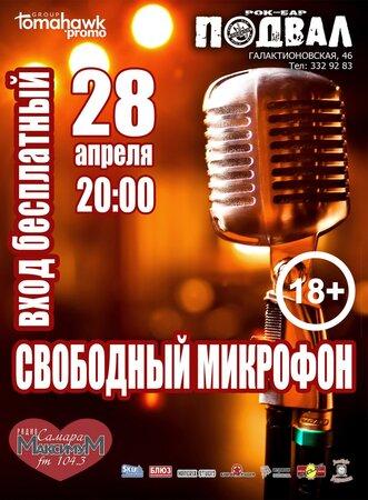 Свободный Микрофон концерт в Самаре 28 апреля 2016