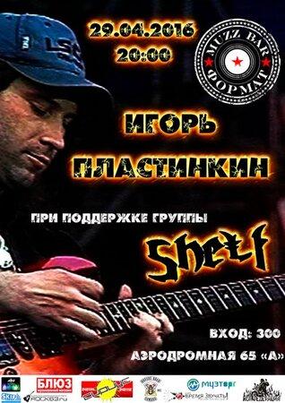 Игорь Пластинкин, Shelf концерт в Самаре 29 апреля 2016