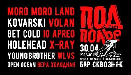 Подполье Fest концерт в Самаре 30 апреля 2016