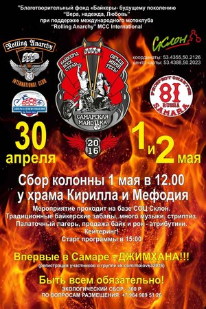Самарская МайоVка 2016 концерт в Самаре 30 апреля 2016