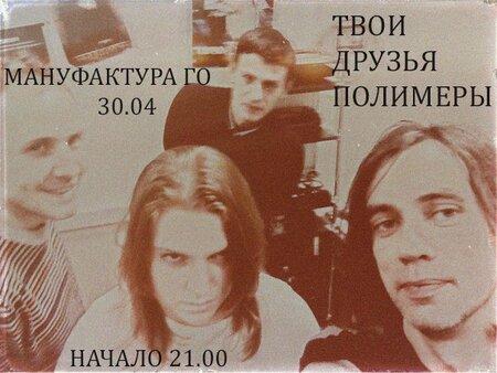 Твои Друзья Полимеры концерт в Самаре 30 апреля 2016