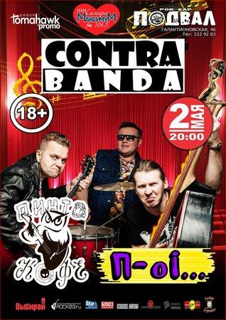 ContraBanda концерт в Самаре 2 мая 2016