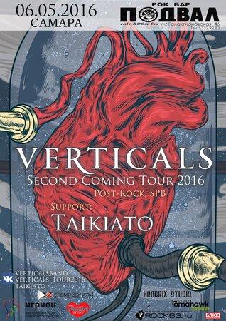 Verticals концерт в Самаре 6 мая 2016