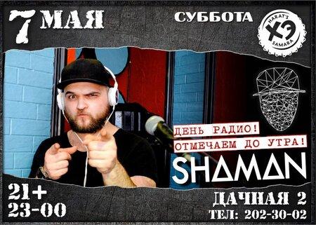 DJ Shaman концерт в Самаре 7 мая 2016