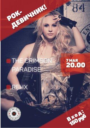 Rehx, The Crimson Paradise концерт в Самаре 7 мая 2016