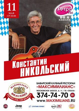 Константин Никольский концерт в Самаре 11 мая 2016
