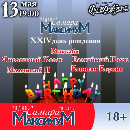 День рождения «Радио-Самара-Максимум» концерт в Самаре 13 мая 2016