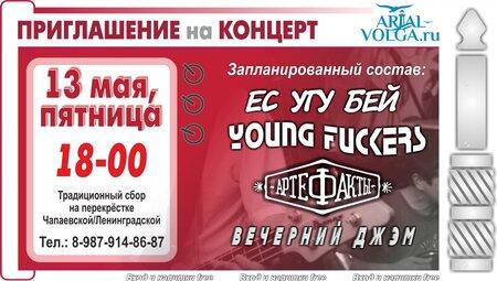 Ес Угу Бей, Young Fuckers, Артефакты концерт в Самаре 13 мая 2016