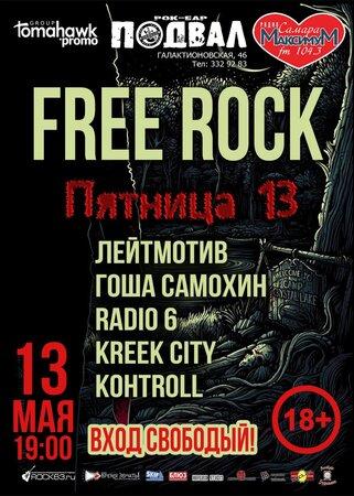 Free Rock: Пятница 13 концерт в Самаре 13 мая 2016