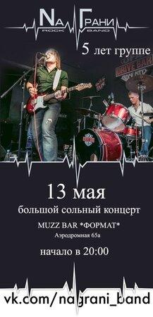 Nа Грани концерт в Самаре 13 мая 2016