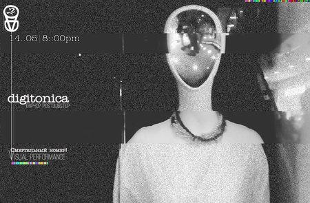 Digitonica концерт в Самаре 14 мая 2016