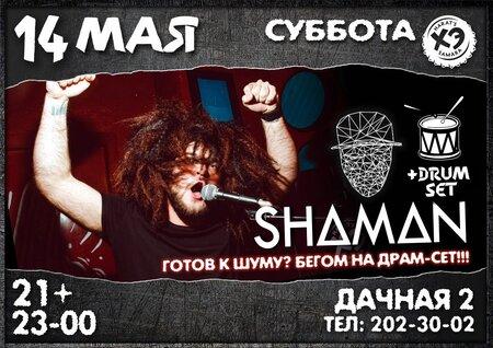 DJ Shaman концерт в Самаре 14 мая 2016