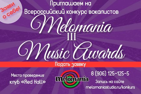 Melomania Music Awards концерт в Самаре 14 мая 2016