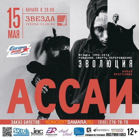 Ассаи концерт в Самаре 15 мая 2016