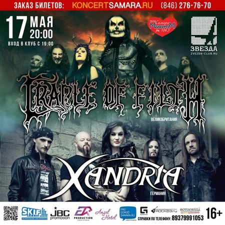 Cradle of Filth, Xandria концерт в Самаре 17 мая 2016
