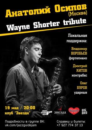 Анатолий Осипов концерт в Самаре 19 мая 2016
