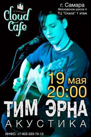 Тим Эрна концерт в Самаре 19 мая 2016