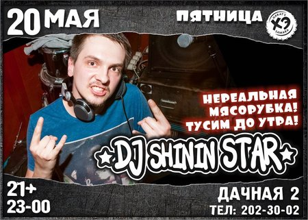DJ Shinin концерт в Самаре 20 мая 2016