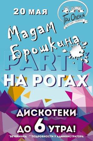 Мадам Брошкина концерт в Самаре 20 мая 2016