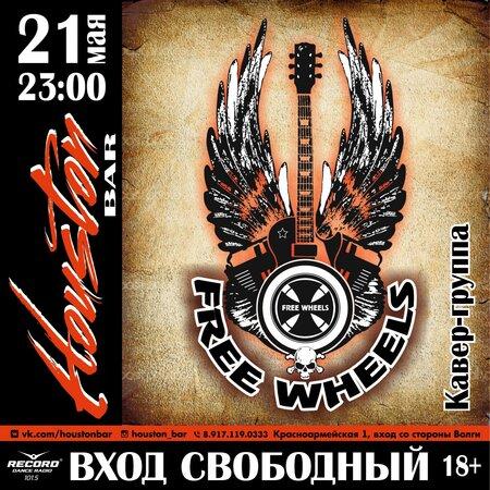 Free Wheels концерт в Самаре 21 мая 2016