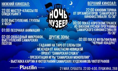 Ночь Музеев концерт в Самаре 21 мая 2016