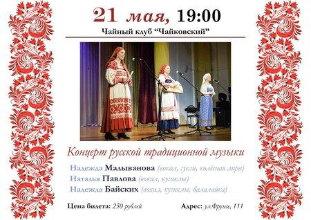 Вечер традиционной русской музыки концерт в Самаре 21 мая 2016
