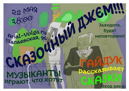 Сказочный джем концерт в Самаре 22 мая 2016