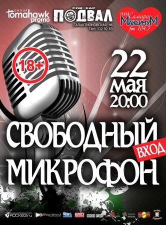 Свободный Микрофон концерт в Самаре 22 мая 2016