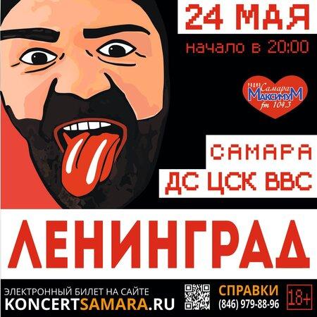 Ленинград концерт в Самаре 24 мая 2016