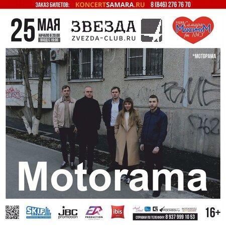 Motorama концерт в Самаре 25 мая 2016