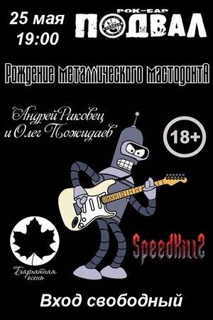 Рождение металлического мастодонта концерт в Самаре 25 мая 2016