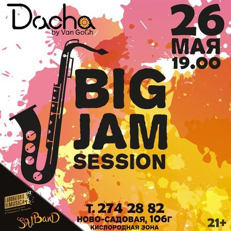 Big Jam Session концерт в Самаре 26 мая 2016