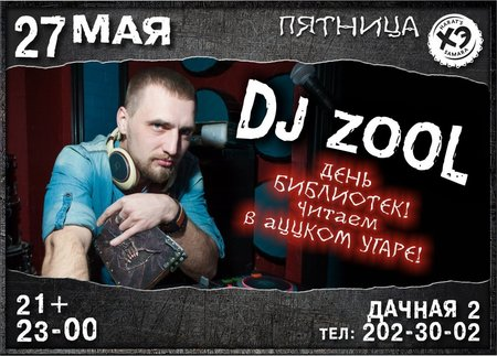 DJ Zool концерт в Самаре 27 мая 2016