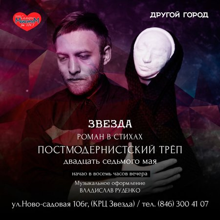 Роман в стихах концерт в Самаре 27 мая 2016