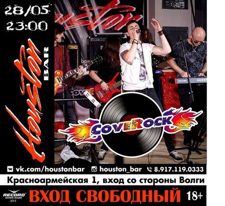CoveRock концерт в Самаре 28 мая 2016