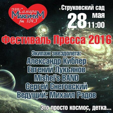 Фестиваль прессы: площадка «Радио-Самара-Максимум» концерт в Самаре 28 мая 2016