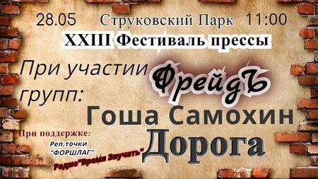 Фестиваль прессы: площадка радио «Время Звучать!» концерт в Самаре 28 мая 2016