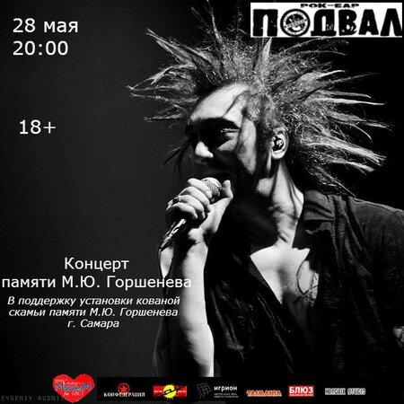 Концерт памяти Михаила Горшенева концерт в Самаре 28 мая 2016