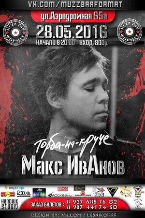 Макс ИвАнов концерт в Самаре 28 мая 2016