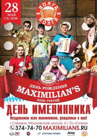 ВИА «Волга-Волга» концерт в Самаре 28 мая 2016