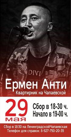 Ермен Ержанов концерт в Самаре 29 мая 2016