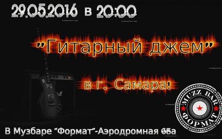 Гитарный джем концерт в Самаре 29 мая 2016