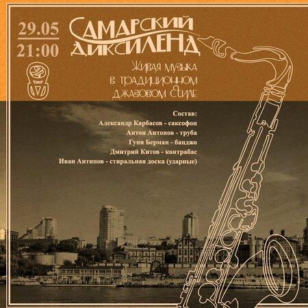 Самарский диксиленд концерт в Самаре 29 мая 2016