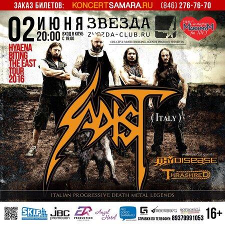 Sadist, Thy Disease, Thrashred концерт в Самаре 2 июня 2016
