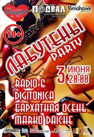 Лабутены Party концерт в Самаре 3 июня 2016