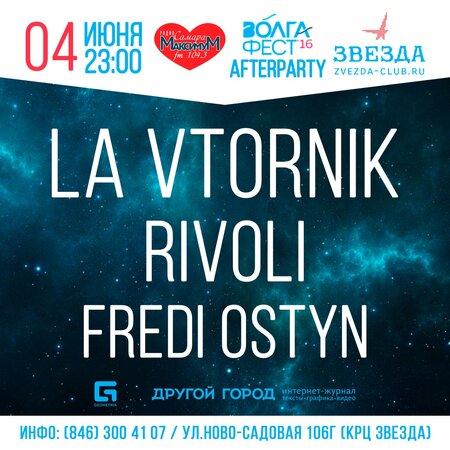 After-party ВолгаФест 2016 концерт в Самаре 4 июня 2016