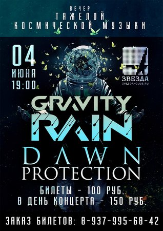 Dawn Protection, Gravity Rain концерт в Самаре 4 июня 2016