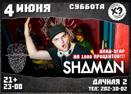 DJ Shaman концерт в Самаре 4 июня 2016